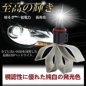 1円スタート!在庫処分セール 赤字覚悟 LED バイク/車ヘッドライト HB3 HB4 LEDヒートリボンヘッドライト LEDバルブ 車検対応 12/24V