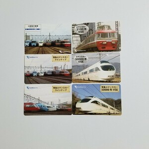 小田急線非売品カードセット