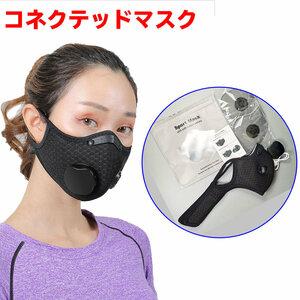 電動マスク コネクテッドマスク four ダブル排気 ファン付 USB充電 日本語説明書付き 涼しい ウェアラブル 3D立体 耳痛