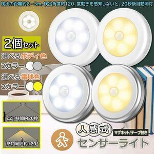 即納 2個セット人感センサーライト 電池式 フットライト LED足元ライト室内 ベッドサイドランプ 明暗センサー ボデー色ホワイト電球色