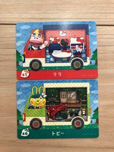 どうぶつの森amiiboカード サンリオキャラクターズ 2枚セット