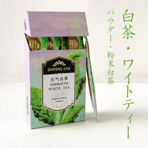 オーガニック 有機白茶 パウダー 粉末白茶 15スティックいり