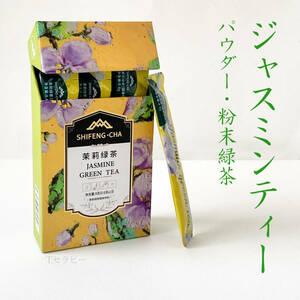 パウダー ジャスミンティー 粉末ジャスミン茶 15スティックいり