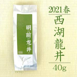 2021春 西湖龍井茶・明前茶 ろんじん茶 緑茶 40g (アルミパック)