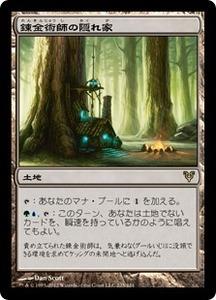 錬金術師の隠れ家/Alchemist's Refuge [AVR] アヴァシンの帰還 MTG 日本語 225 H2