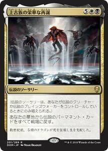 上古族の栄華な再誕/Primevals' Glorious Rebirth [DOM] ドミナリア MTG 日本語 201 H3