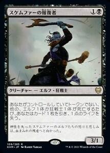 スケムファーの報復者/Skemfar Avenger [KHM] カルドハイム MTG 日本語 109 H1.5Y0.5