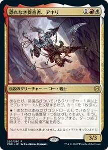 恐れなき探査者、アキリ/Akiri, Fearless Voyager [ZNR] ゼンディカーの夜明け MTG 日本語 220 H1.5Y1.5