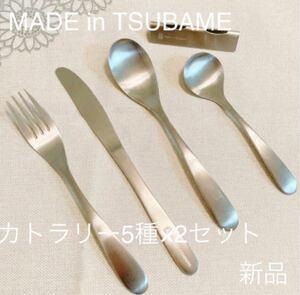 MADE in TSUBAME カトラリー5種×2 新品 日本製 新潟県燕市燕三条 ナイフ スプーン フォーク カトラリーレスト