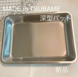 MADE in TSUBAME 深型ステンレスバット 新品 下ごしらえ・衣付けに 日本製 新潟県燕市燕三条 刻印入り