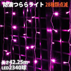 クリスマス LED イルミネーション ライト つらら 2340球 42.25m ピンク 28種類点灯 Bタイプコントローラ付