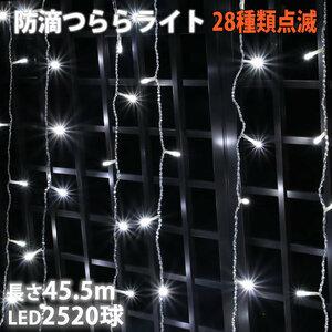 クリスマス LED イルミネーション ライト つらら 2520球 45.5m ホワイト 28種類点灯 Bタイプコントローラ付