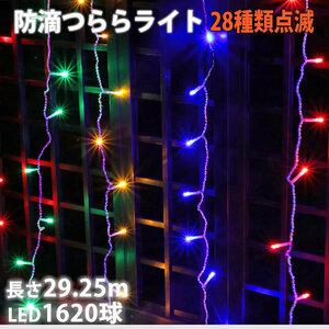 クリスマス LED イルミネーション ライト つらら 1620球 42.25m ミックス 28種類点灯 Bタイプコントローラ付