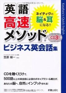 ■『英語高速メソッドビジネス英会話集 CD3枚付』 笠原禎一 著 定価1980円■
