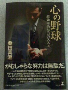 ●■『心の野球 超効率的努力のススメ』桑田真澄著 1575円■●