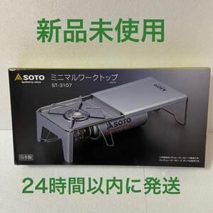 【新品未使用】SOTO(ソト 新富士バーナー) ミニマルワークトップ ST-3107