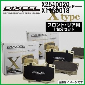 フェラーリ 308 GT4/GTB/GTBi/GTS/GTSi DIXCEL ブレーキパッド セット X2510020 X1150018 送料無料