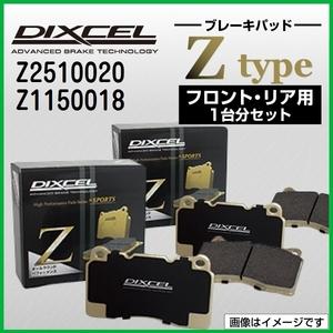 フェラーリ 308 GT4/GTB/GTBi/GTS/GTSi DIXCEL ブレーキパッド セット Z2510020 Z1150018 送料無料
