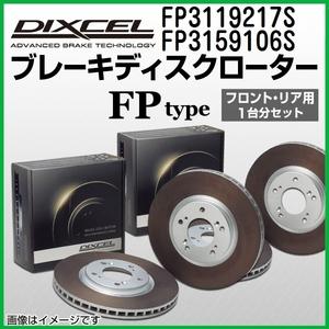 トヨタ ブレイド DIXCEL ブレーキディスクローター セット FP3119217S FP3159106S 送料無料