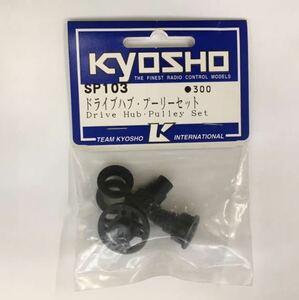 KYOSHO SP103 ドライブハブ・プーリーセット