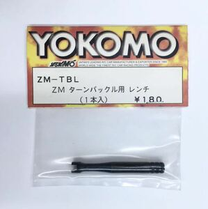 YOKOMO ZMターンバックル用レンチ