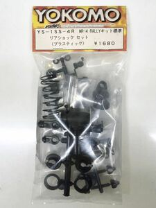YOKOMO YS-1SS-4R MR-4RALLYリアショックセット