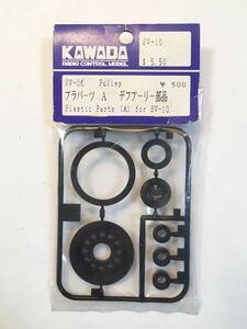 KAWADA SV-10用デフプーリー部品