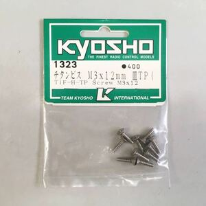 KYOSHO チタンビスM3×12mm皿TP