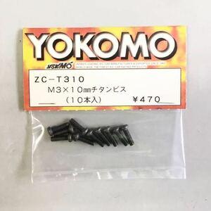 YOKOMO M3×10mmチタンビス