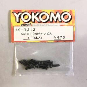 YOKOMO M3×12mmチタンビス