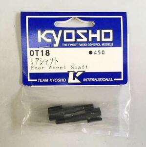 KYOSHO OT18 リアシャフト