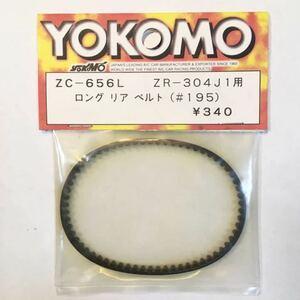 YOKOMO ZR-304J1用ロングリアベルト