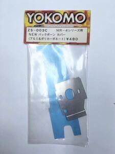YOKOMO MR-4用バックボーンカバー