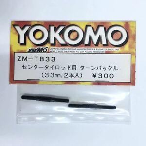 YOKOMO ターンバックル33mm