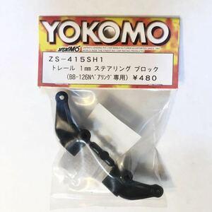 YOKOMO ZS-415SH1トレール1mmステアリングブロック