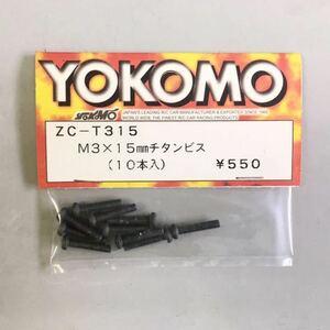 YOKOMO M3×15mmチタンビス