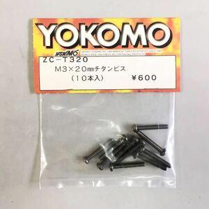 YOKOMO M3×20mmチタンビス