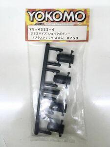 YOKOMO YS-4SSS-4 ショックボディ