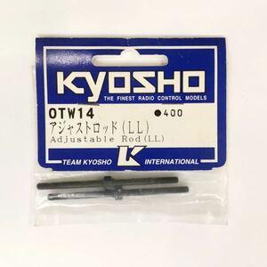 KYOSHO OTW14 アジャストロッド(LL)