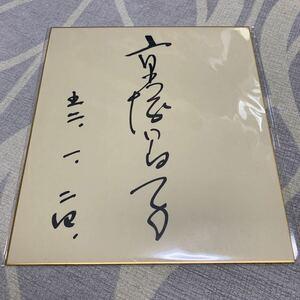 京塚昌子 直筆サイン色紙