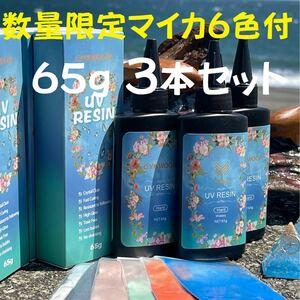 ★限定UVレジン 65g3本セット サービスマイカパウダー6色付 クリスタルクリア OW-UV レジン液
