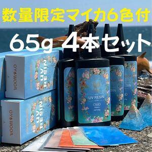 ★UVレジン クリスタルクリア ハード レジン液 65g4本 即納 サービスマイカパウダー6色付き