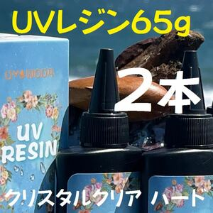 ★UVレジン クリスタルクリア ハード レジン液 65g2本 即納