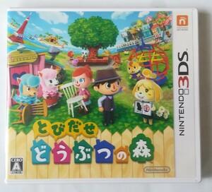 《任天堂3DS》 とびだせどうぶつの森