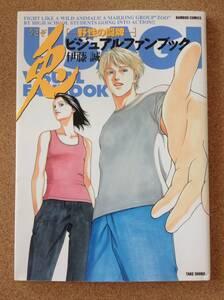 『 兎 USAGI ―野生の闘牌― ビジュアルファンブック 伊藤 誠 』竹書房
