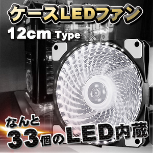 【ホワイト】 33個のLED内蔵 ケースファン 静音 LED しっかり 冷却 PC 12V FAN 12cm タイプ