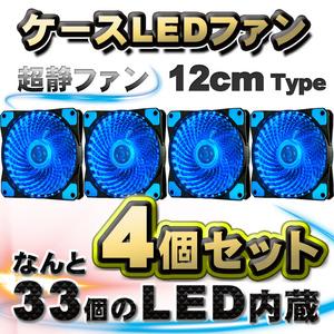 【ブルー】【4個セット】 33個のLED内蔵 ケースファン 静音 LED しっかり 冷却 PC 12V FAN 12cm タイプ