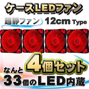 【レッド】【4個セット】 33個のLED内蔵 ケースファン 静音 LED しっかり 冷却 PC 12V FAN 12cm タイプ