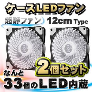 【ホワイト】【2個セット】 33個のLED内蔵 ケースファン 静音 LED しっかり 冷却 PC 12V FAN 12cm タイプ