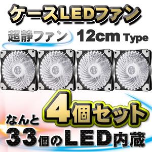 【ホワイト】【4個セット】 33個のLED内蔵 ケースファン 静音 LED しっかり 冷却 PC 12V FAN 12cm タイプ